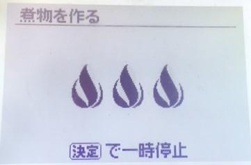 麻婆豆液晶画面6