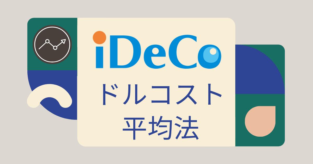 iDeCoとドルコスト平均法のアイキャッチ画像