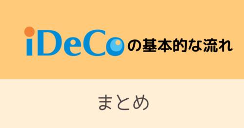 iDeCoの基本的な制度の流れ・まとめ