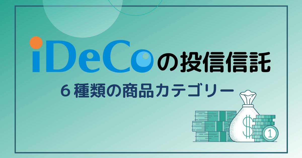 iDeCoの投信信託を6種類の商品カテゴリーから選ぶアイキャッチ画像
