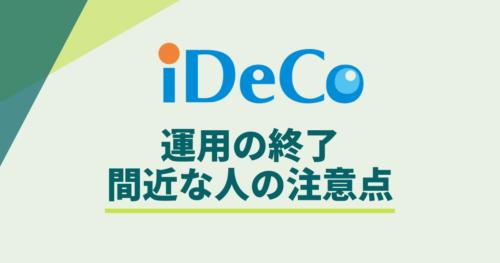iDeCoの運用終了まじかな人の注意点を示した画像