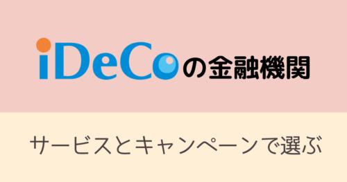 iDeCoの金融機関をサービスと金融機関で選ぶ・アイキャッチ画像