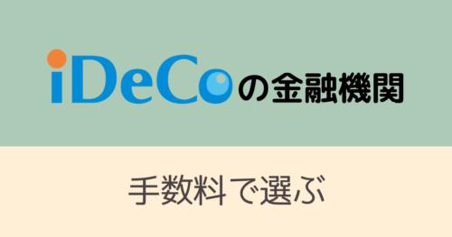 iDeCoの金融機関を手数料で選ぶ・アイキャッチ画像