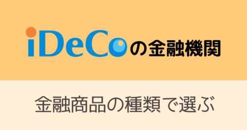 iDeCoの金融機関を金融商品の種類で選ぶ・アイキャッチ画像