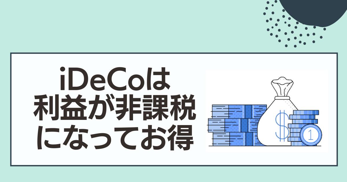 iDeCoの3大メリット② 【利益が非課税になってお得】のアイキャッチ画像