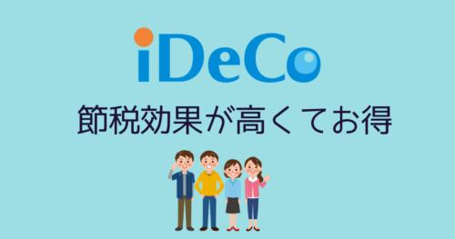 iDeCoは節税効果が高くてお得・まとめ