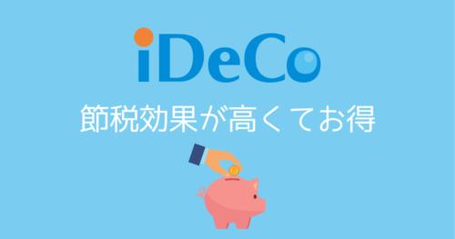 iDeCoは節税効果が高くてお得・アイキャッチ画像