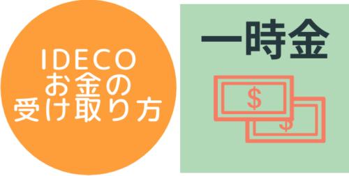idecoのお金の受け取り方【一時金】と【年金】をインフォグラフィックで図示した画像一時金