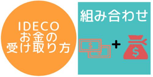 idecoのお金の受け取り方【一時金】と【年金】をインフォグラフィックで図示した画像組み合わせ