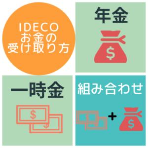 idecoのお金の受け取り方【一時金】と【年金】をインフォグラフィックで図示した画像