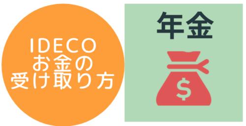 idecoのお金の受け取り方【年金】をインフォグラフィックで図示した画像