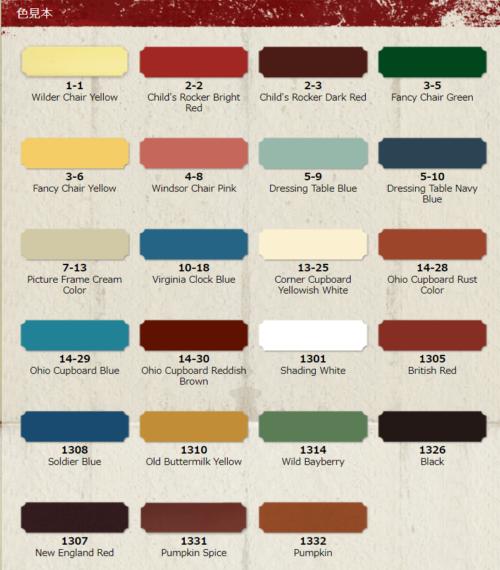 オールドビレッジのバターミルクペイントの色見本の画像