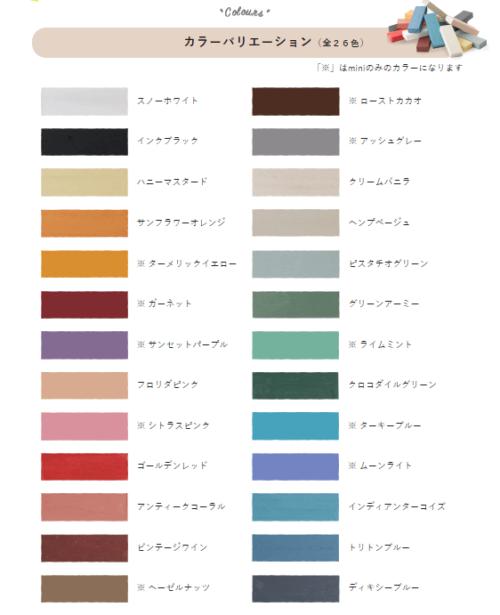 ターナーミルクペイントの色見本(ミニを入れると全部で26色)