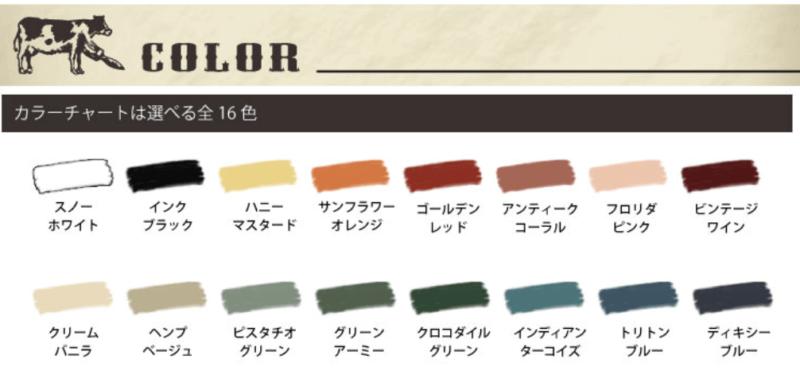 ターナーミルクペイント:色見本の例の画像