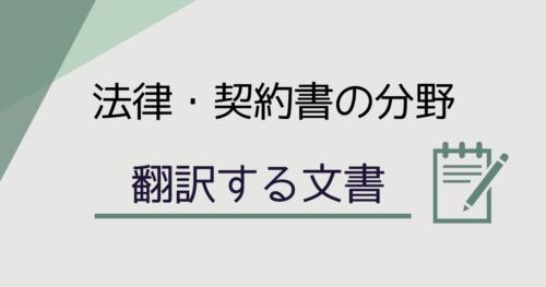 法律・契約書の分野で翻訳する文書とは?を示す緑色系統の画像