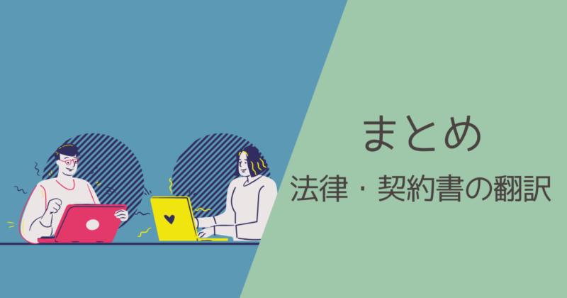 法律・契約書の分野の翻訳まとめ・アイキャッチ画像