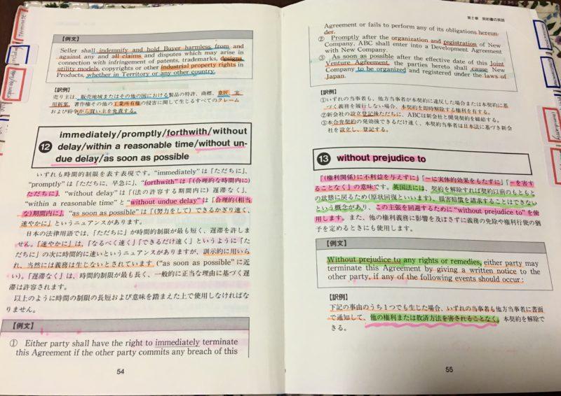 英文契約書基礎知識の本の中のマーカーをいっぱい引いてあるページの画像