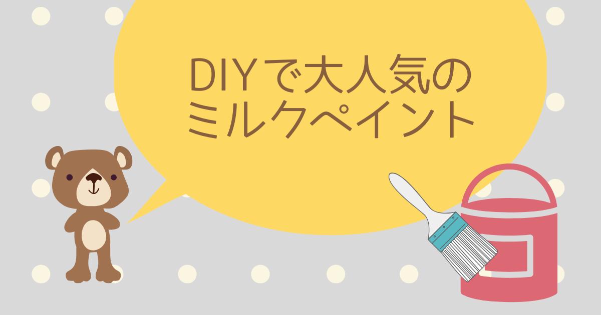 DIYで大人気のミルクペイント:アイキャッチ画像
