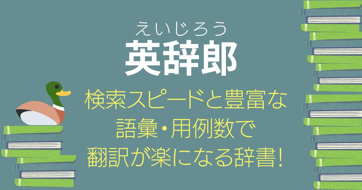【英辞郎】検索スピードと豊富な語彙・用例数で翻訳が楽になる辞書アイキャッチ画像