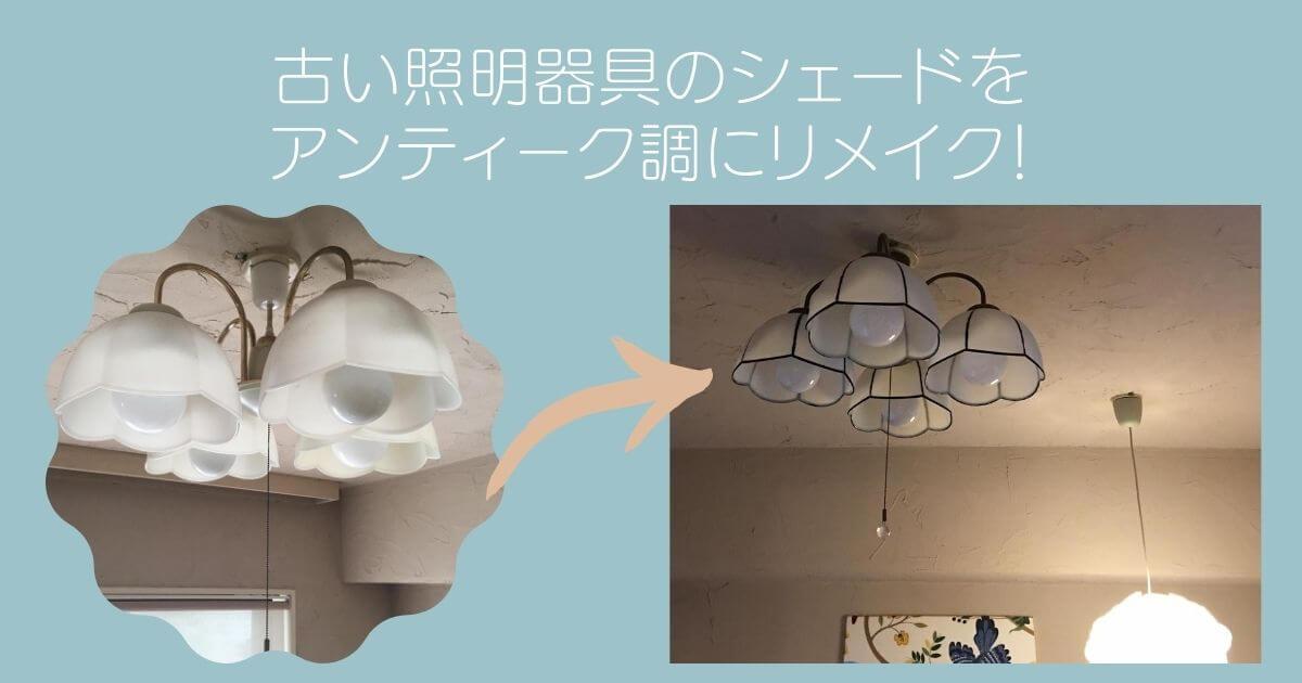 古い照明器具のシェードをアンティーク調にリメイクしたアイキャッチ画像