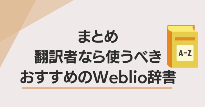 翻訳者なら使うべきおすすめのWeblio辞書・まとめの画像