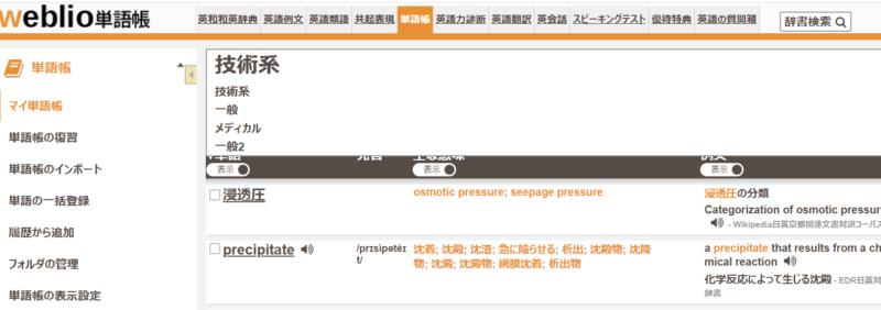 Weblio英和・和英辞典:マイ英単語帳の例としての画像