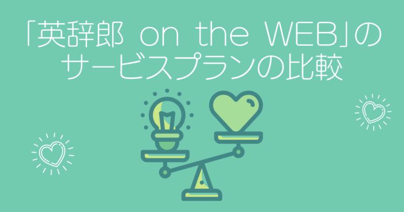 「英辞郎 on the WEB」のサービスプランの比較