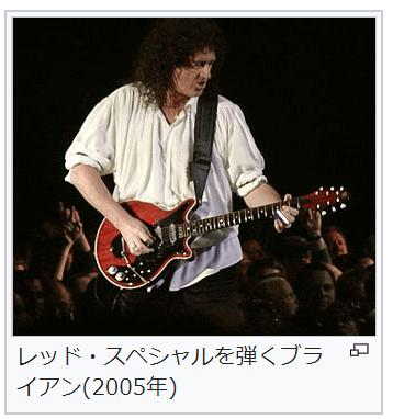 ギターを弾くブライアンメイの画像