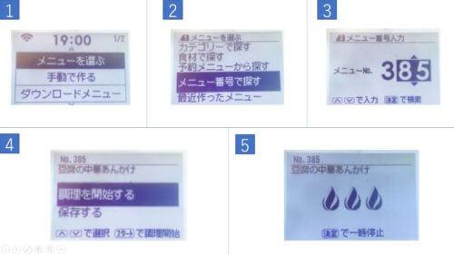 ホットクック操作画面豆腐の中華あんかけ1