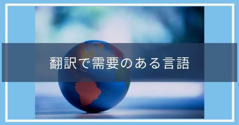 翻訳で需要のある言語を示すアイキャッチ画像