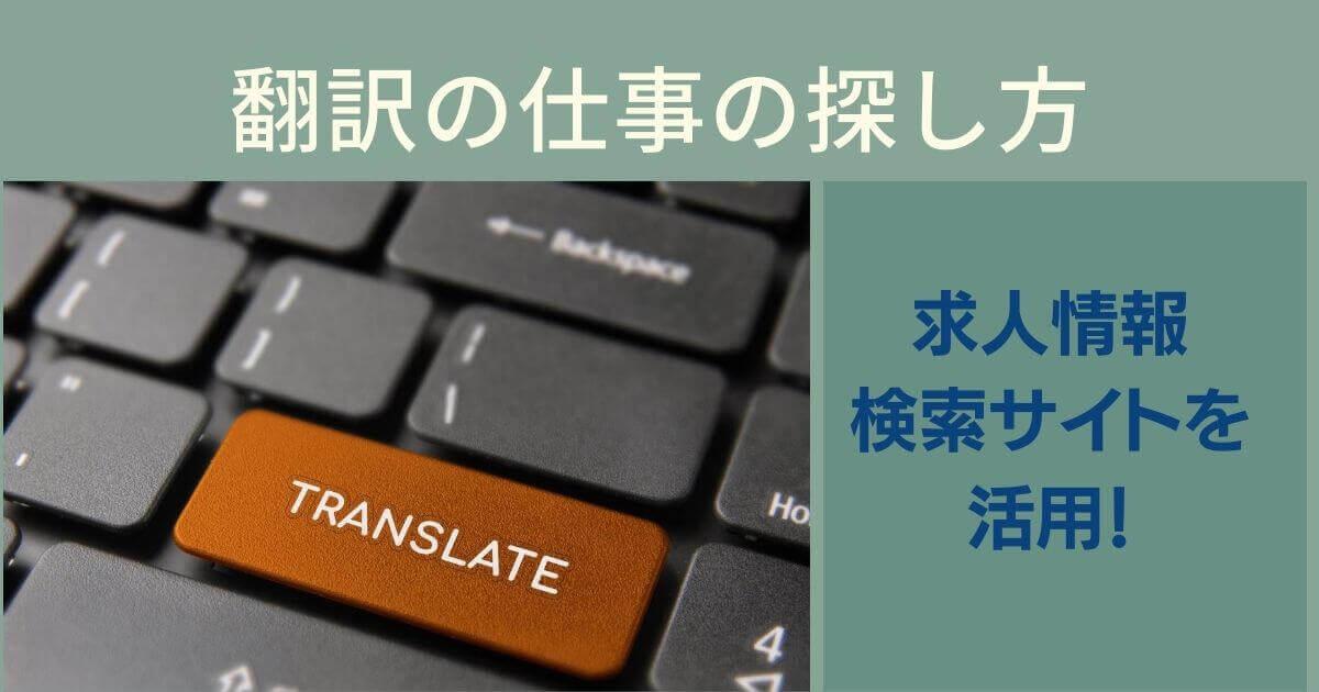 翻訳の仕事の探し方のアイキャッチ画像