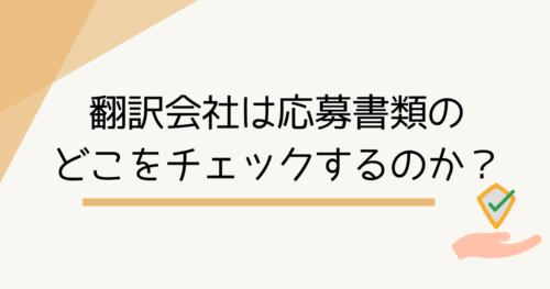 翻訳会社は応募書類のどこをチェックするのか?