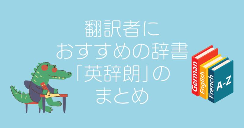 翻訳者におすすめの辞書英辞郎のまとめ