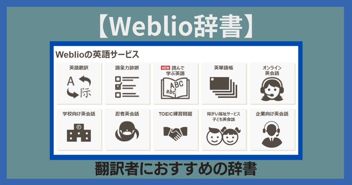 翻訳者におすすめのWeblio辞書アイキャッチ画像