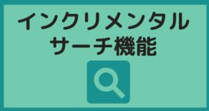 英辞郎の基本便利機能(インクリメンタルサーチ機能がある):インフォグラフィック