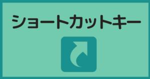 英辞郎の基本便利機能(ショートカットキーの機能):インフォグラフィック