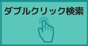 英辞郎の基本便利機能(ダブルクリック検索ができる):インフォグラフィック