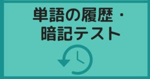 英辞郎の基本便利機能(単語の履歴・暗記テスト):インフォグラフィック