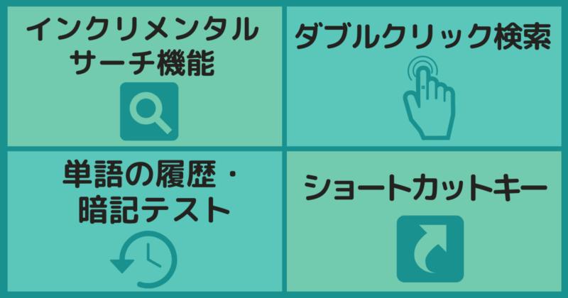 英辞郎の基本便利機能:インフォグラフィック