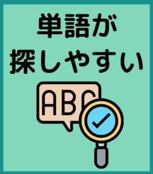 英辞郎を使うべき3つの理由(単語が探しやすい):インフォグラフィック