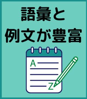 英辞郎を使うべき3つの理由(語彙が豊富):インフォグラフィック