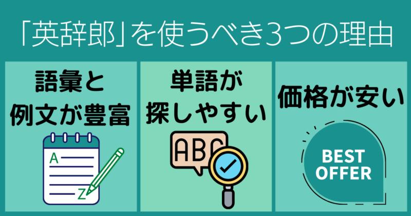 英辞郎を使うべき3つの理由:インフォグラフィック