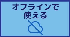 英辞郎インストール版の便利機能(オフラインで使える):インフォグラフィック