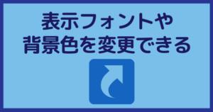 英辞郎インストール版の便利機能(表示フォントと背景が変更可能):インフォグラフィック