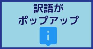 英辞郎インストール版の便利機能(訳語がポップアップ):インフォグラフィック