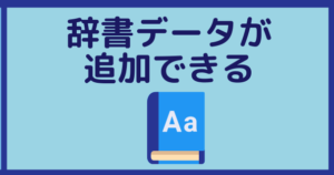 英辞郎インストール版の便利機能(辞書データが追加できる):インフォグラフィック