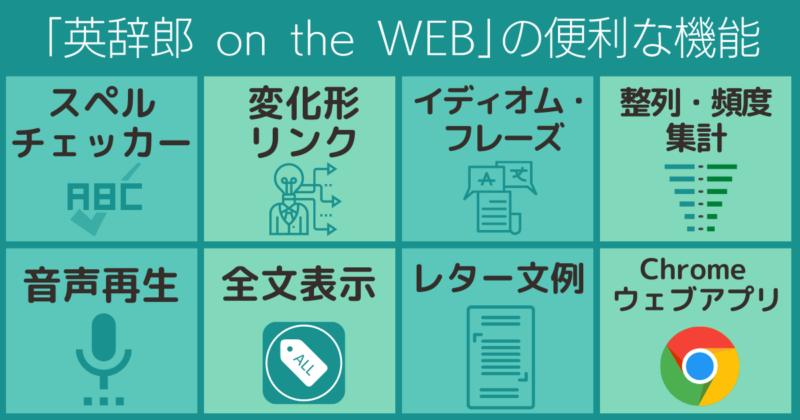 英辞郎オンライン版の基本便利機能:インフォグラフィック