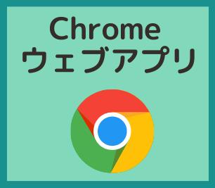 英辞郎オンライン版の基本便利機能(chromeウェブアプリ):インフォグラフィック