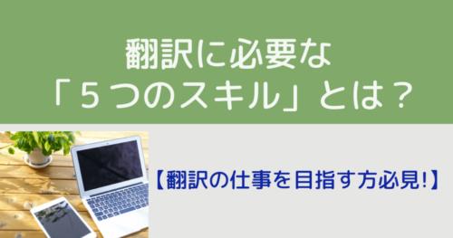 翻訳に必要な5つのスキルとは-1024x538