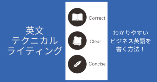 英文テクニカル・ライティング「わかりやすいビジネス英語を書く方法」のアイキャッチ画像